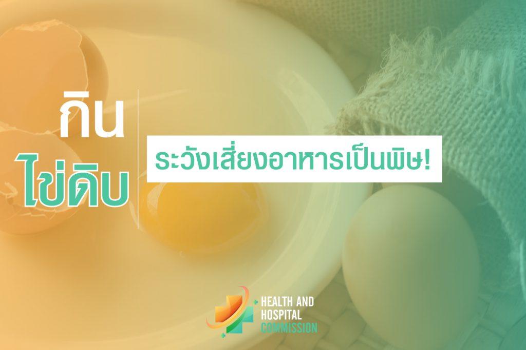 กินไข่ดิบ ระวังเสี่ยงอาหารเป็นพิษ